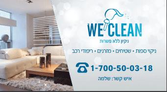 we-clean שלמה