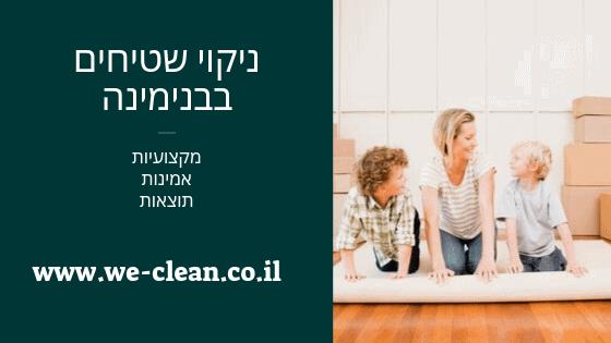 ניקוי שטיחים בבנימינה - WeClean