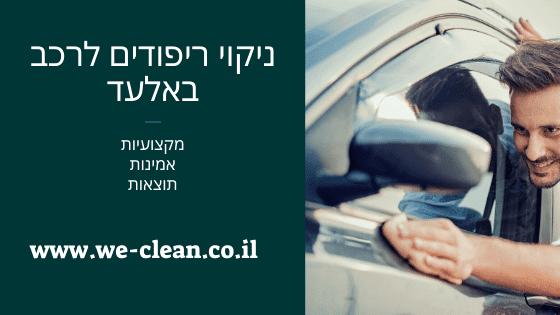 ניקוי ריפודים לרכב באלעד - חברת ניקיון וויקלין