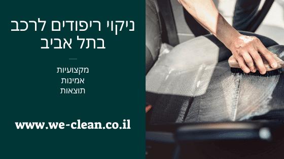 ניקוי ריפודים לרכב בתל אביב - weclean
