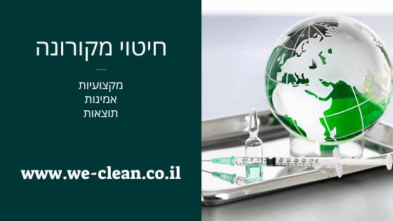 שירות חיטוי מקורונה - WeClean