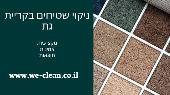 ניקוי שטיחים בקריית גת - WeClean