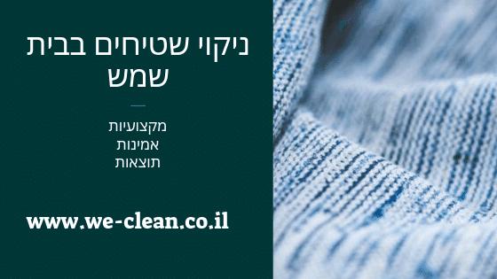ניקוי שטיחים בבית שמש - WeClean