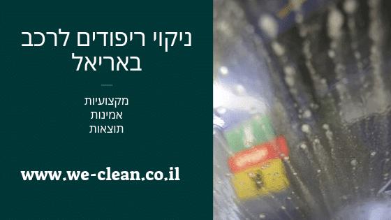 ניקוי ריפודים לרכב באריאל - השירותים של WeClean