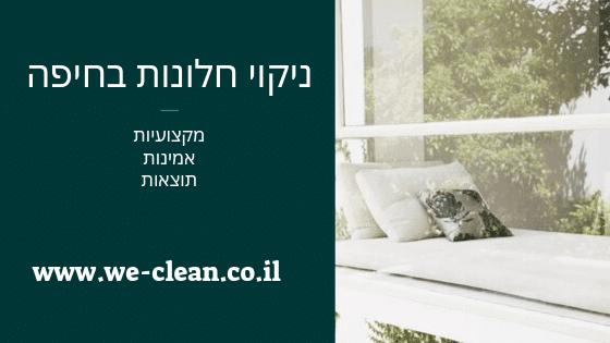 ניקוי חלונות בחיפה - WeClean