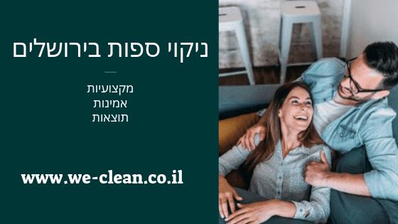 ניקוי ספות בירושלים - WeClean
