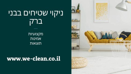 ניקוי שטיחים בבני ברק - WeClean