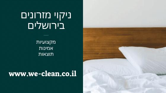 ניקוי מזרונים בירושלים - WeClean