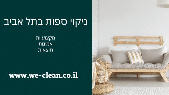 ניקוי ספות בתל אביב - WeClean