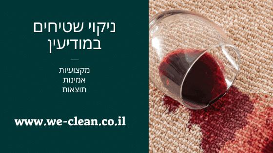 ניקוי שטיחים במודיעין - חברת WE CLEAN