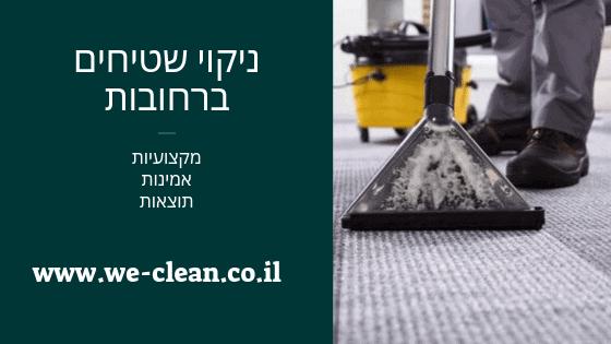 ניקוי שטיחים ברחובות - חברת WeClean