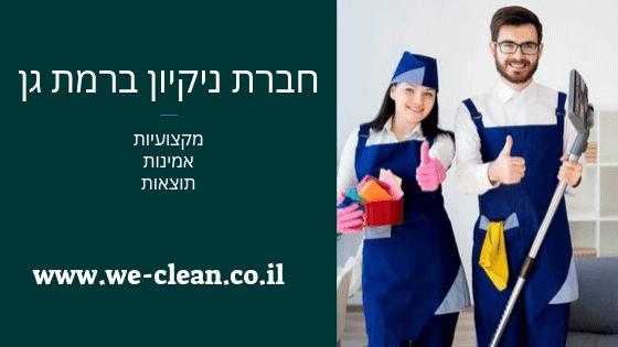 חברת ניקיון ברמת גן WeClean
