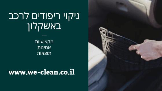 ניקוי ריפודים לרכב באשקלון - חברת WeClean
