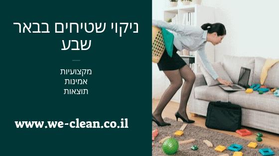 ניקוי שטיחים בבאר שבע - חברת וויקלין