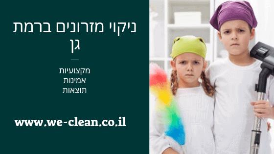ניקוי מזרונים ברמת גן WE-CLEAN COMPANY