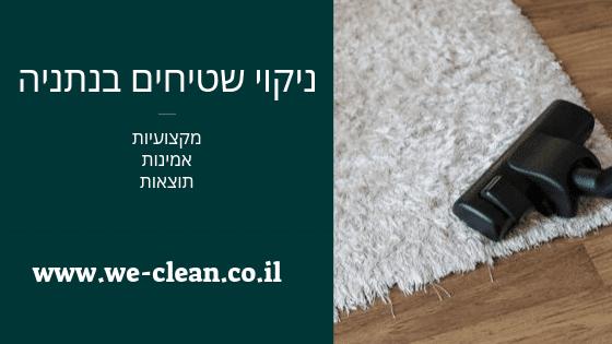 ניקוי שטיחים בנתניה - חברת we-clean
