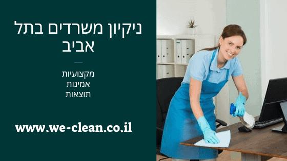 ניקיון משרדים בתל אביב - חברת WeClean