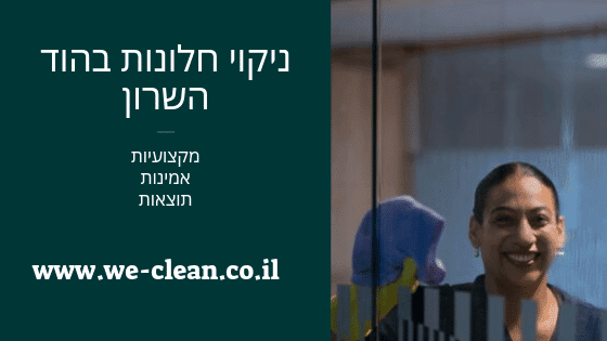 חברת ניקוי חלונות בהוד השרון - we-clean