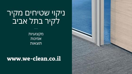 ניקוי שטיחים מקיר לקיר בתל אביב למשרדים ובתים - WeClean חברת ניקיון