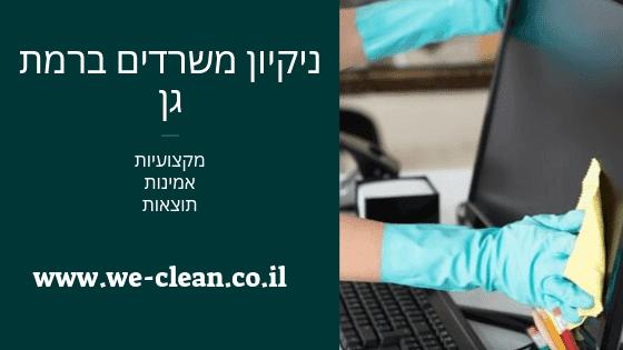 חברת ניקיון משרדים ברמת גן מקצועית - WeClean