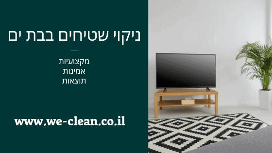 ניקוי שטיחים בבת ים אמין ומקצועי - WeClean
