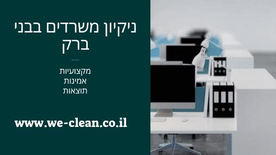 ניקיון משרדים בבני ברק - WeClean חברת ניקיון