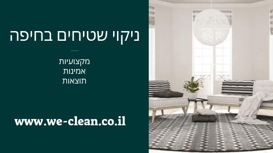 ניקוי שטיחים בחיפה - חברת weclean