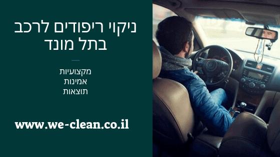 ניקוי ריפודים לרכב בתל מונד - WeClean