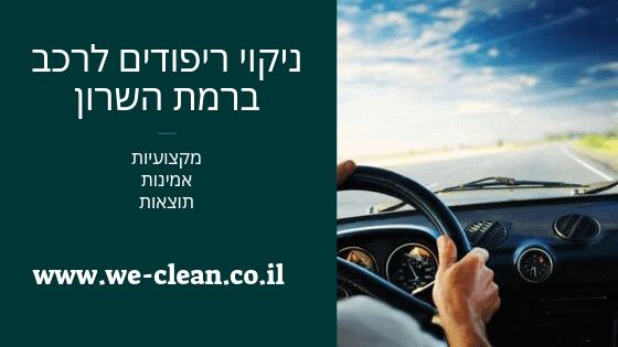 ניקוי ריפודים לרכב ברמת השרון - WeClean