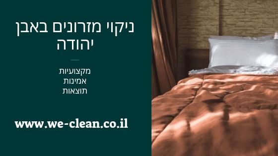 ניקוי מזרונים באבן יהודה - WeClean