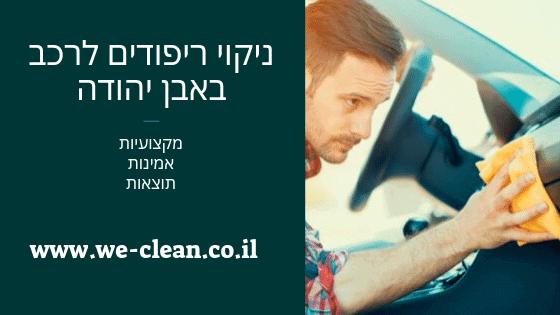 ניקוי ריפודים לרכב באבן יהודה - WeClean