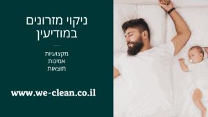ניקוי מזרונים במודיעין - חברת ניקיון WE CLEAN