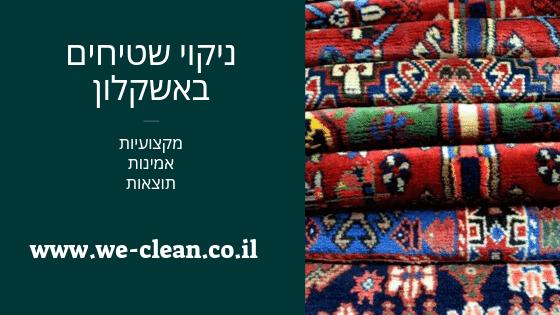 ניקוי שטיחים באשקלון - WeClean