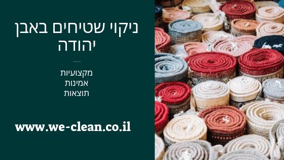ניקוי שטיחים באבן יהודה - WeClean