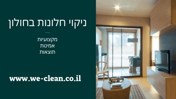 ניקוי חלונות בחולון - WeClean