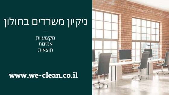 ניקיון משרדים בחולון - WeClean