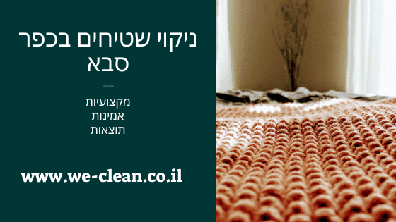 ניקוי שטיחים בכפר סבא - WE-CLEAN