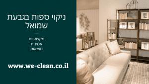ניקוי ספות בגבעת שמואל | WeClean