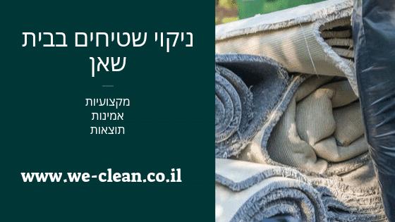 ניקוי שטיחים בבית שאן - חברת וויקלין