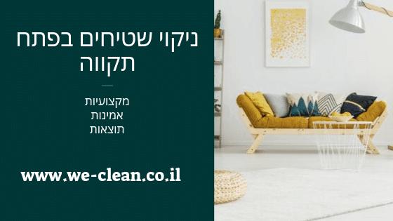 ניקוי שטיחים בפתח תקווה - WeClean
