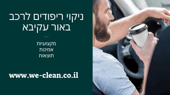 ניקוי ריפודים לרכב באור עקיבא - WeClean