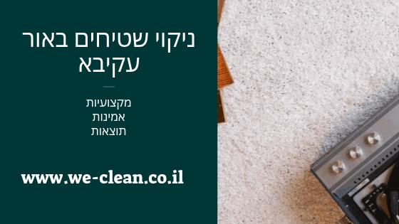 ניקוי שטיחים באור עקיבא - WeClean
