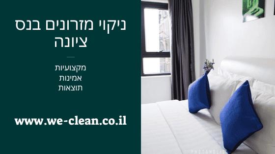 ניקוי מזרונים בנס ציונה - we clean