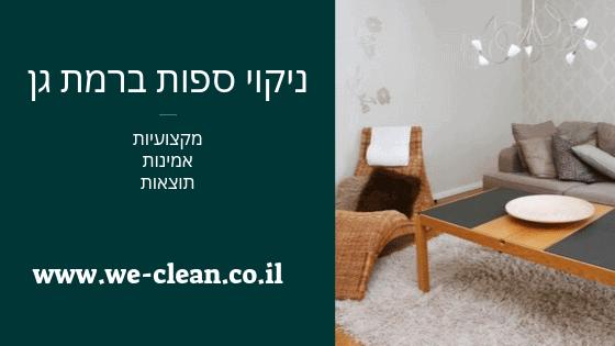 ניקוי ספות ברמת גן - WeClean