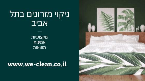 ניקוי מזרונים בתל אביב - WeClean