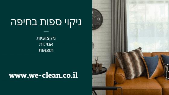 ניקוי ספות בחיפה - WeClean
