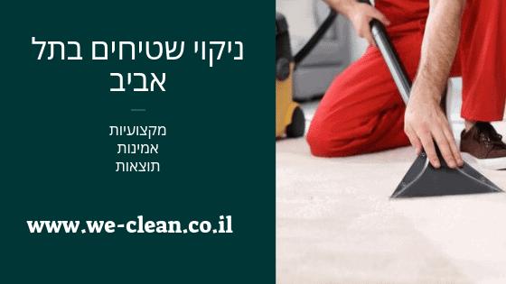 ניקוי שטיחים בתל אביב - WeClean