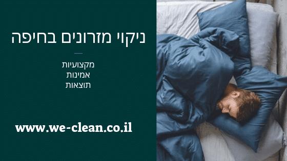 ניקוי מזרונים בחיפה - WeClean