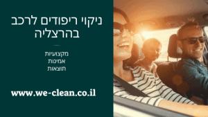 ניקוי ריפודים לרכב בהרצליה - WeClean