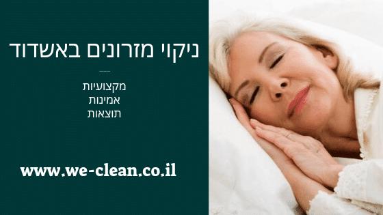 ניקוי מזרונים באשדוד - WeClean